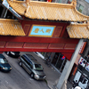 Montreal Chinatown Gate