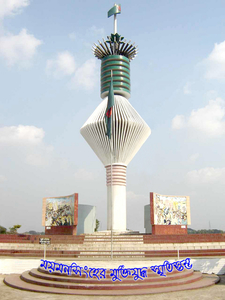Monument For Liberation War Sombhugongh Mymensingh.