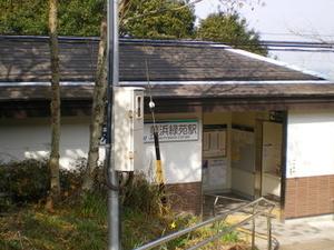 Mihama Ryokuen Station
