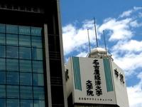 Nagoya Keizai University