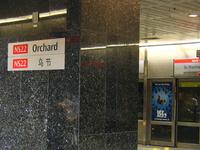Orchard MRT Station