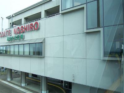 Sân bay Odate Noshiro
