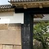 Osaka Castle Otemon Gate