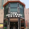 Plaza Hollywood