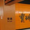 Po Lam Station