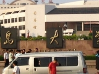 Qingdao University