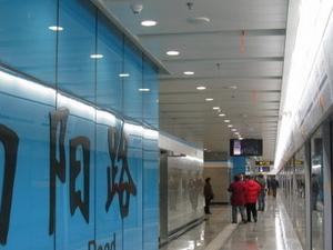 Quyang Road Station