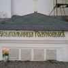 Royal Tombs Of Godunovs