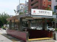 Sakura-Shinmachi Station