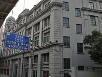 Shanghai Natural History Museum