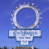 Sign At The Entrance To Stung Treng