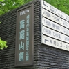 Sign Of Summit Of Mt . Takao