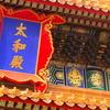 Hall Of Supreme Harmony Sign