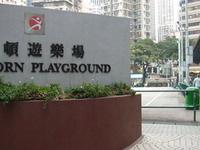 Southorn Playground