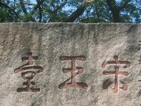 Sung Wong Toi Garden