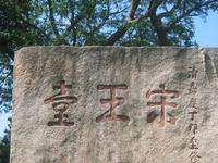 Sung Wong Toi