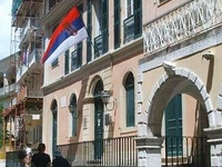 Serbian Museum of Corfu