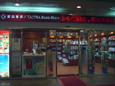 T A I T R A Book Store