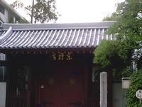 Tōzen-ji