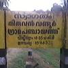 Thiruvanvandoor