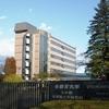 Utsunomiya University