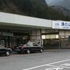 Yunoyama-Onsen Station