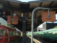 Yufuin Station