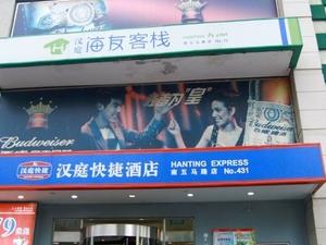 Hi Inn Taiyuan Street