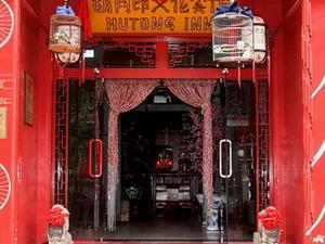 Hutong Inn (Beijing) Culture Hotel