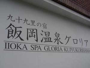 Iioka Onsen Gloria Kujukurihama