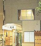 Kagetsu Ryokan