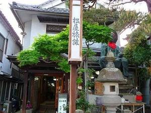 Matsuya Ryokan Zenkoji Temple