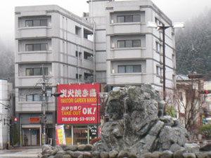 Nikko Park Lodge (Tobu Nikko Station)