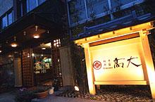 Takadai Hotel