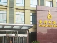 Xiang Jun Ge Hotel