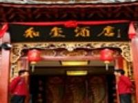 He Xi Hotel