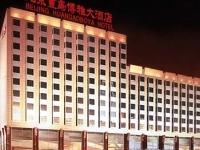 Boya International Hotel