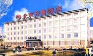 Qilu Business Hotel