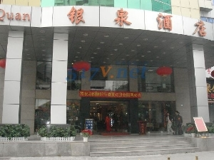 Yinquan Business Hotel
