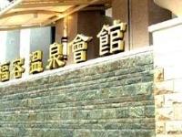 Fullon Hot Spring Resort