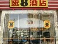 Super 8 Hotel Shanghai Qi Bao