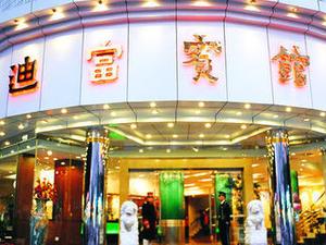 Difu Hotel Shenzhen