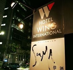Hotel Wing International Meguro