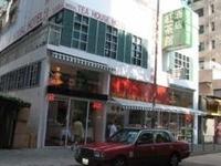 Bridal Tea House Hung Hom Winslow Street