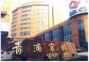 Shanghai Qingpu Hotel